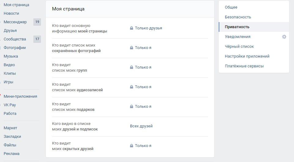 приватность вконтакте