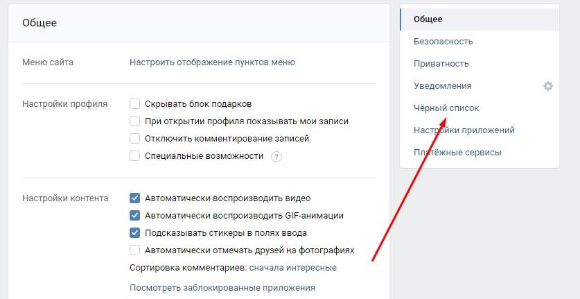 черный список вконтакте